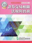 (二手書)證券交易相關法規與實務(107年版):證券商業務員資格測驗適用(學習指南..