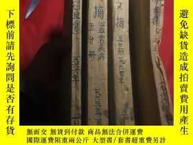 二手書博民逛書店醫學文摘罕見(心血管疾病 )雙月刊Y176866