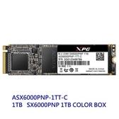 威剛 固態硬碟 【ASX6000PNP-1T】 SX6000 PRO M.2 2280 SSD 1TB 新風尚潮流