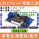 LM2596 DC-DC可調降壓模塊帶數顯電壓表顯示 雙開關 [電世界54-21]