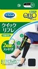 日本製Dr.Scholl QTTO 爽健 減壓快速工作時用美腿襪 小腿【JE精品美妝】