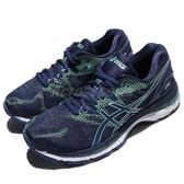 Asics 慢跑鞋 Gel-Nimbus 20 深藍 水藍 避震透氣 女鞋 運動鞋 【PUMP306】 T850N4949