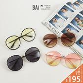 墨鏡 大圓框金邊彩色太陽眼鏡(附眼鏡盒)-BAi白媽媽【196159】