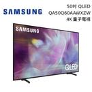 【結帳再折+分期0利率】SAMSUNG 三星50吋 50Q60A QLED 4K 量子電視 QA50Q60AAWXZW 台灣公司貨