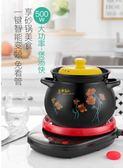 全自動陶瓷電燉鍋煮粥1-2-3人煲湯鍋家用熬粥電砂鍋 220V YYP