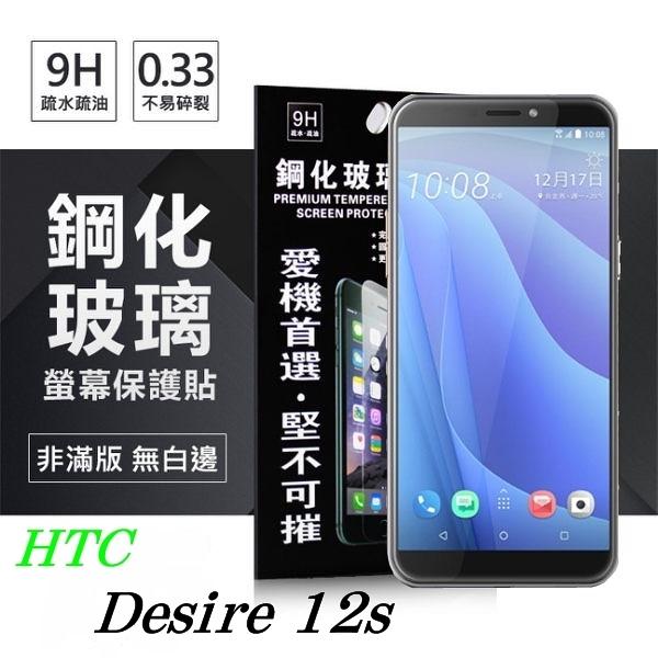 【愛瘋潮】宏達 HTC Desire 12s 超強防爆鋼化玻璃保護貼 9H (非滿版)
