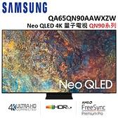 SAMSUNG 65型 Neo QLED 4K量子電視 QA65QN90AAWXZW