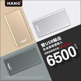3C便利店【HANG】Q5 6500 行動電源 支援iOS/安卓雙孔輸入/雙輸出 快速充電 BSMI檢驗合格