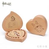 心形乳牙紀念盒男女孩兒童牙齒收藏盒寶寶掉換牙齒保存盒CC4620『毛菇小象』
