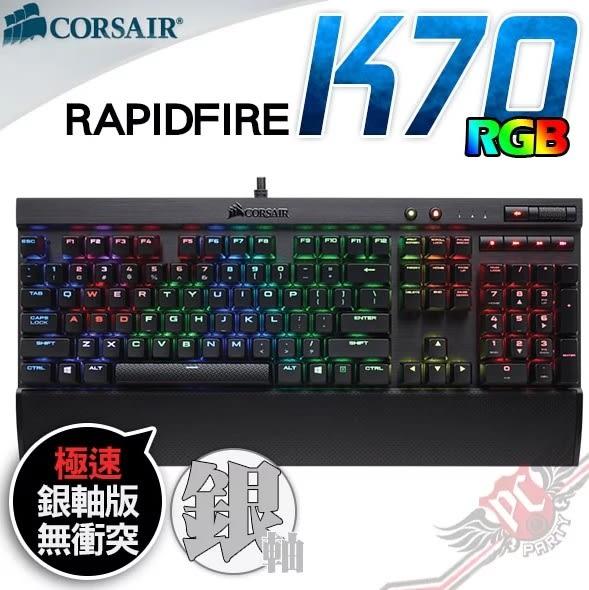 [ PC PARTY ] 海盜船 Corsair K70 RGB 銀軸 全彩 電競機械式鍵盤