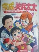 【書寶二手書T2/兒童文學_OET】宗成與天兵太太:台灣漫畫家夫妻的育兒日常_韋宗成, 天兵太太