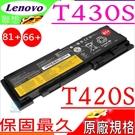 LENOVO T430S (保固最久)- T420S,T420SI,T430SI,OA36309,42T4846 42T4847,45N1036,45N1037,0A36287,81+,82+,66+