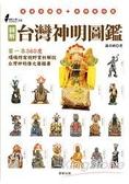 圖解台灣神明圖鑑:第一本360度環繞特寫視野賞析、解說台灣神明像之圖鑑書