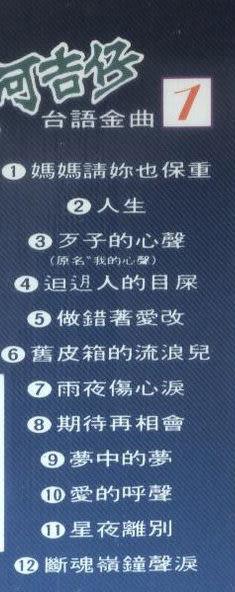 阿吉仔 台語金曲 1 CD (音樂影片購)