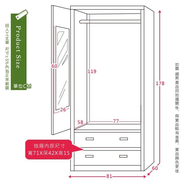衣櫃《Yostyle》溫妮3x6二抽附鏡衣櫃(四色可選)  收納櫃 櫥櫃 衣櫃 免運 專人配送到府