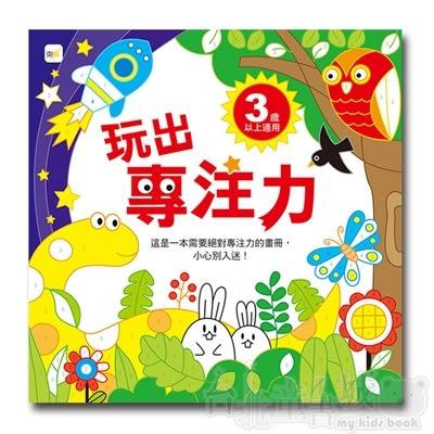 【東雨】玩出專注力 - 3歲以上