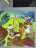 【書寶二手書T1/少年童書_ZCM】沙漠中的一桶水_張晉霖,李美華