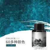 墨水墨水中國鋼筆論壇彩色墨水鋼筆蘸水筆60毫升壇水彩墨i 多色小屋