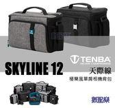 數配樂 TENBA 天際線 Skyline12 極簡風 單肩 相機背包 相機包 側背包 開年公司貨 Skyline 攝影背包