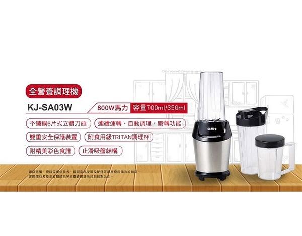 贈刀具六件組SP-2018 SAMPO 聲寶 功能全營養調理機 KJ-SA03W**免運費**