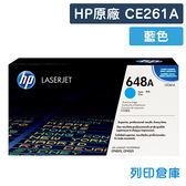 原廠碳粉匣 HP 藍色 CE261A / CE261 / 261A / 648A /適用 HP CP4025 系列/CP4525