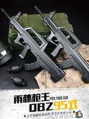 QBZ95式突擊步搶電動連發水彈槍兒童玩具槍步槍WD 魔方數碼館