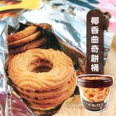韓國 NO BRAND 椰香曲奇餅桶 400g 餅乾 椰子 美食 零食 [LOVEME樂米]