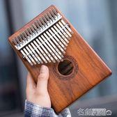 拇指琴 卡林巴琴拇指琴17音手指鋼琴初學者kalimba琴不用學就會的樂器 名創家居館
