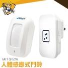 來客門鈴 防盜報警器 光分體式 迎賓門鈴 MET-SF52R 叮咚語音迎賓 紅外線感應警報器《精準儀錶》