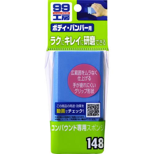 SOFT99 粗蠟專用海棉