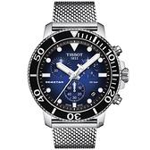TISSOT 天梭 Seastar 1000 海洋之星300米潛水石英計時手錶-藍/45.5mm(T1204171104102)