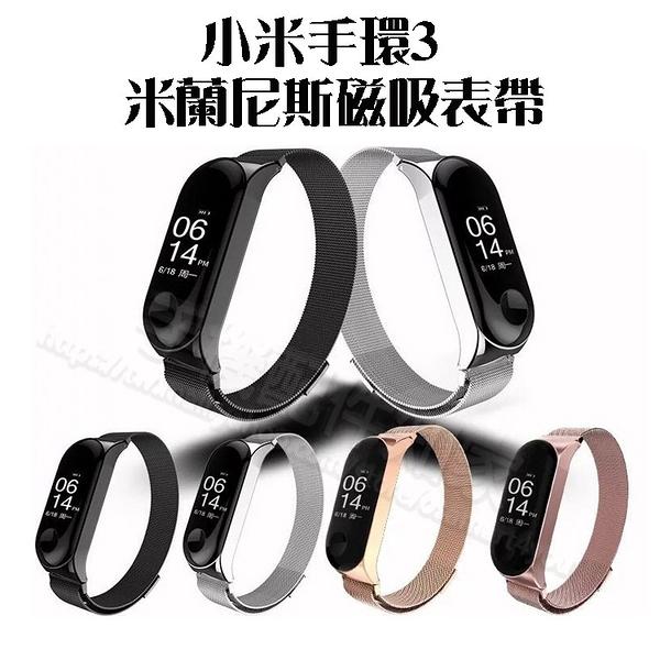 【米蘭尼斯 磁吸錶帶/贈保貼】小米手環 3 錶環/替換帶/MIUI 運動手環/Mi Band 3-ZW