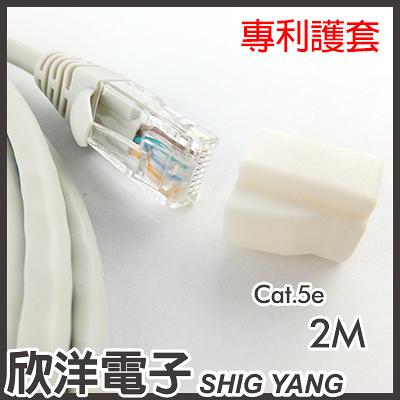 Twinnet Cat.5e標準網路線 2M / 2米 附測試報告(含頭) 台灣製造 (02-01-1002)