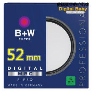 送拭鏡布 - B+W MRC UV 52mm F-Pro (010) 抗UV濾鏡 多層鍍膜保護鏡(捷新公司貨,保證正品)