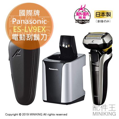 日本代購 空運 日本製 Panasonic 國際牌 ES-LV9EX 電動刮鬍刀 5刀頭 自動洗淨充電座 國際電壓
