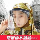 大面罩迷彩雨衣電動車山地自行車騎行男斗篷雨披學生頭盔款雨衣女 新北購物城