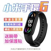 小米手環6 標準版 智能手環 運動手環 彩色螢幕 動態錶盤 防水 心率監測 女性健康 多種運動模式