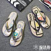 人字拖男夏季時尚沙灘拖鞋防滑耐磨夾腳拖軟底涼拖鞋 魔法街