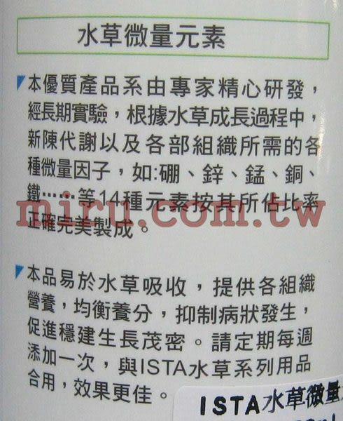 【西高地水族坊】ISTA伊士達 水草微量元素(新配方)120ml