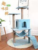 貓爬架磨爪貓抓柱貓窩貓樹實木大型貓玩具貓抓板貓跳臺 【格林世家】