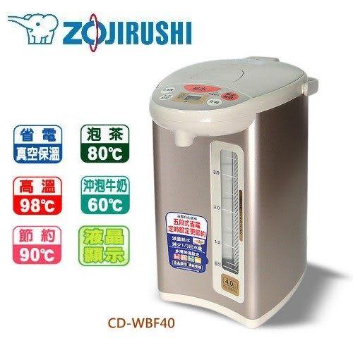 【佳麗寶】現貨不用等┌公司貨┐-(ZOJIRUSHI象印)微電腦熱水瓶4L【CDWBF40】CD-WBF40