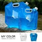 水袋 儲水袋 塑料袋 裝水袋 大容量 折疊袋 蓄水袋 戶外便攜 折疊手提儲水袋【R047】MYCOLOR