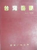 【書寶二手書T2/園藝_DEL】台灣藝蘭_1993年_附殼