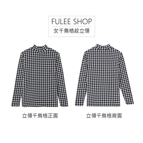 保暖衣 千鳥格紋 立領內搭 天鵝絨 超暖內刷毛 抗寒睡衣 衛生衣 彈性佳 發熱衣【FuLee Shop 服利社】