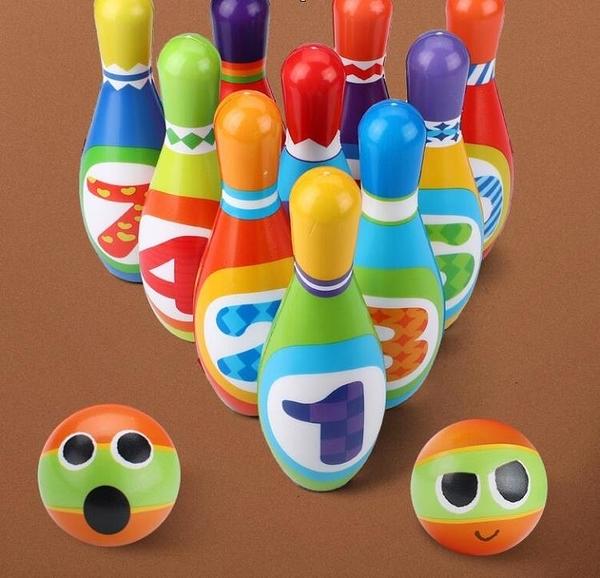 保齡球 保齡球玩具幼兒園套裝運動實心親子兒童環保兒童室內球類互動游戲【快速出貨八折優惠】
