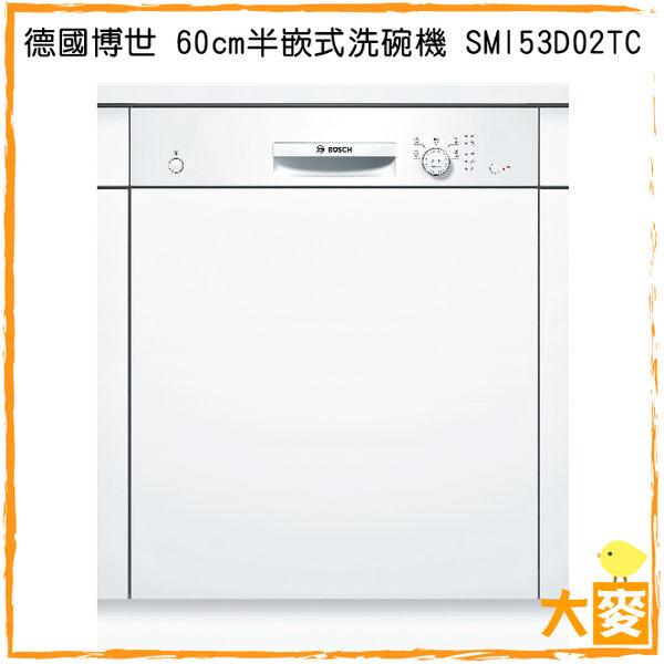 BOSCH半嵌式洗碗機SMI53D02TC