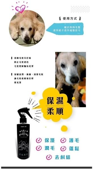 ★Crazy Joe .【汪星人】順毛護色噴霧 250ml