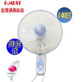 【艾來家電】【分期0利率+免運】台灣通用科技 14吋雙拉高級壁掛扇GM-1408