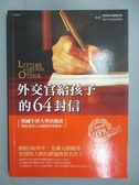 【書寶二手書T3/家庭_ITA】外交官給孩子的64封信_劉凱, 查斯特菲爾