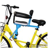 山地車折疊車寶寶坐椅自行車兒童座椅前置休閑車座椅車快拆 愛麗絲精品igo